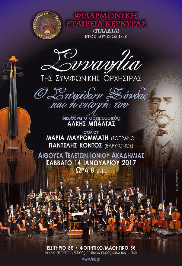 Συναυλία Συμφωνικής Ορχήστρας ΦΕΚ