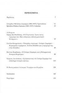 Σπυρίδων-Φιλίσκος Σαμάρας - επετειακός τόμος για τα 150 χρόνια από τη γέννησή του
